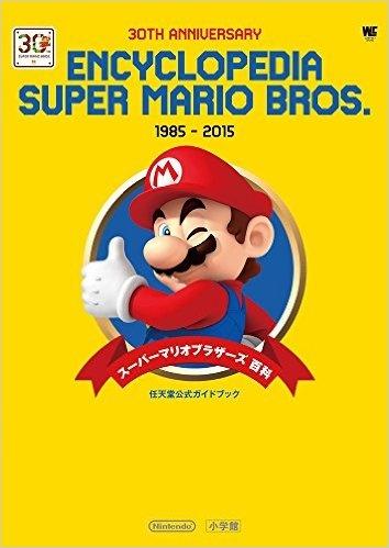 Mario Encyclopaedia