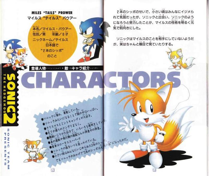 Tails Sonic 2 Instructions